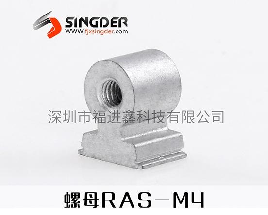 螺母RAS-M4