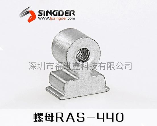 螺母RAS-440