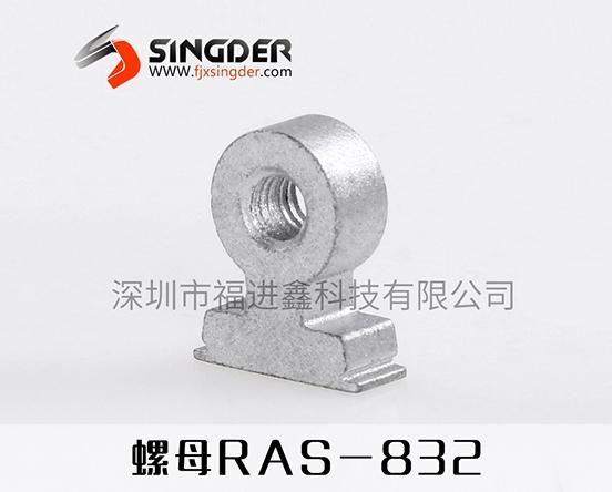 螺母RAS-832