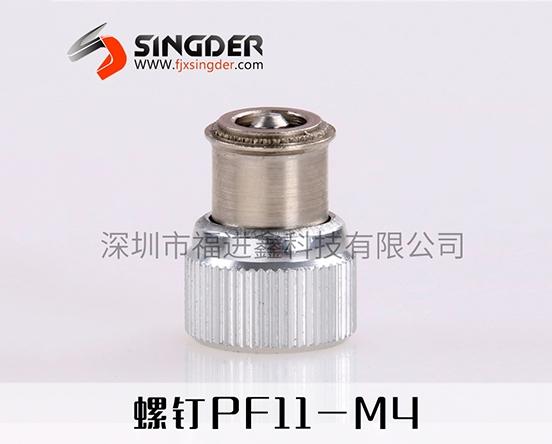螺钉PF11-M4