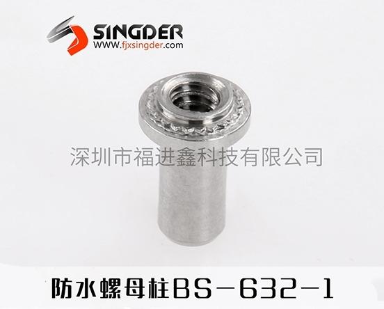 防水螺母柱BS-632-1